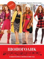 Шопоголик / Confessions of a Shopaholic