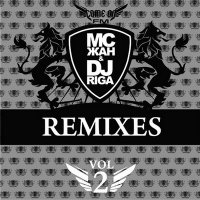 DJ Riga feat. �� ��� - Come On Fm Remixes Vol.2 (2009) MP3