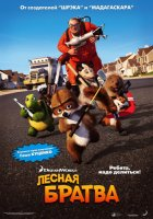 Лесная братва / Over the Hedge