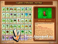 Plants vs Zombies Rus