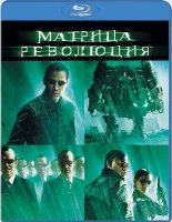 �������. ��������� / Matrix. Revolutions