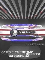 Screadow Weekly - выпуск 1
