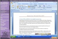 Репетитор Microsoft Office Word 2007