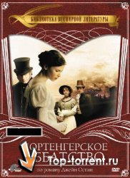 Нортенгерское аббатство / Northanger Abbey