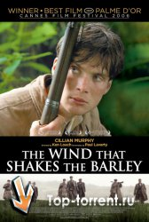 �����, ������� ������ ������ / The Wind That Shakes the Barley