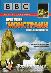 Прогулки с монстрами / Walking With Monsters Life Before