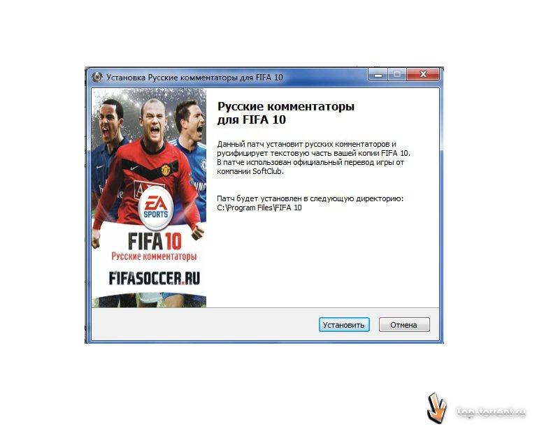 FIFA 14 РУССКИЕ КОММЕНТАТОРЫ СКАЧАТЬ БЕСПЛАТНО