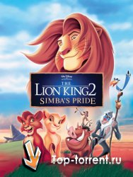 ������-��� 2: �������� ����� / The Lion King II: Simba's Pride