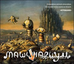 Machinarium / ����������