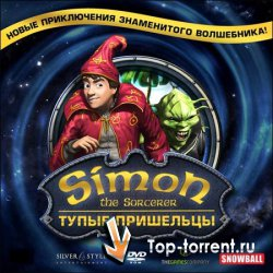 Simon the Sorcerer. Тупые пришельцы / Simon the Sorcerer