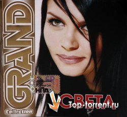 Света - Grand Collection