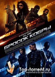 Бросок кобры / G.I. Joe: The Rise of Cobra (2009)