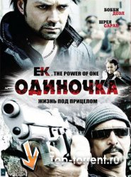 Одиночка / Ek. The Power of One