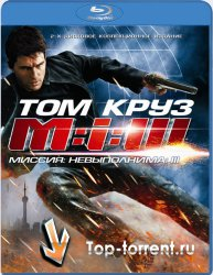 ������ ����������� 3 / Mission Impossible III