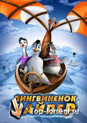 Пингвиненок Пайпер / Piper Penguin And His Fantastic Flying Machines