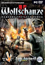 Wolfschanze 2. Падение Третьего рейха