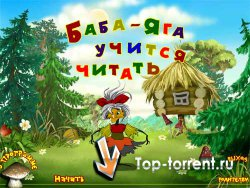 ����-��� ������ ������ / A Baba-Yaga studies to read