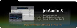 JetAudio 8.0.2 Plus VX