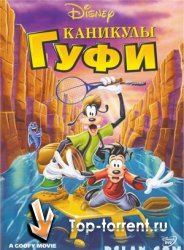 Каникулы Гуфи / A Goofy Movie