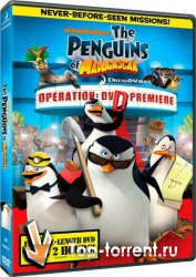 Пингвины Мадагаскара: Операция ДВД / The Penguins Of Madagascar: Operation DVD