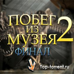 Побег из музея 1-3 / Escape The Museum 1-3