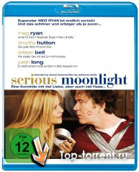 Это развод! / Serious Moonlight (2009)