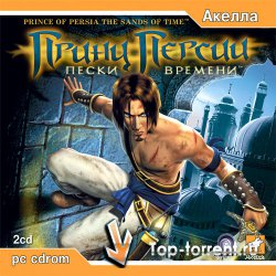 Prince of Persia: The Sands of Time / ����� ������: ����� �������
