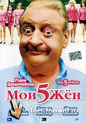 Мои 5 жен / My 5 Wives