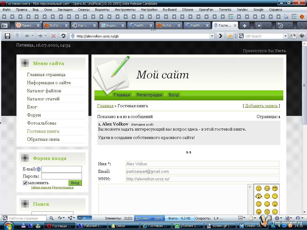 Создание сайта через юкоз еск строительная компания новосибирск сайт