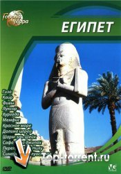Города мира: Египет / Cities of the World: Egypt (2010) DVDRip от ExKinoRay