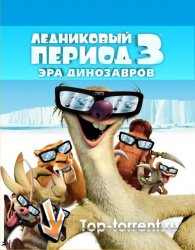 Ice Age: Dawn of the Dinosaurs / ���������� ������ 3: ��� ���������� [3D]