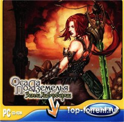 Dungeon Siege: The Lands of Hyperborea / ����� ����������: ����� ����������