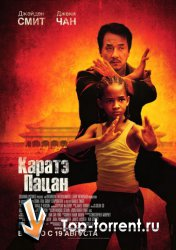������-����� / The Karate Kid (2010) HDRip
