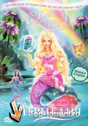 Барби: Сказочная страна Мермедия / Barbie: Mermaidia