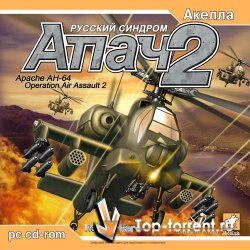 Апач 2: Русский синдром / Operation Air Assault 2