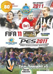 Мир футбола 5 in 1: Pro Evolution Soccer 2011, FIFA 11, Soccer Champ, Urban Freestyle Soccer, Pro Beach Soccer