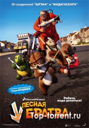 Лесная Братва/Over The Hedge