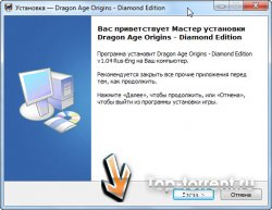 Dragon Age Origins - Diamond Edition [Eng/Rus] 2010 [Repack]