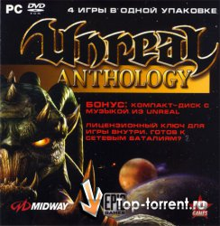 Unreal - ��������� / Unreal - Anthology  PC
