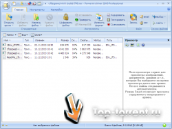 PowerArchiver 2010 11.70.10 + Portable [2010, Архиватор]