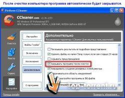 CCleaner 3.01.1327 [2010]