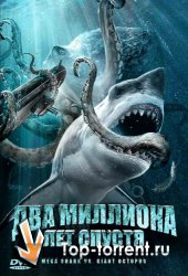 ����-����� ������ ����������� ��������� / Mega Shark vs. Giant Octopus