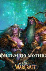 ��� ���������: �������� �������� III (World of Warcraft: Tales of The Past III)