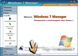 Windows 7 Manager 2.0.5 32-bit/64-bit + RUS (2010)