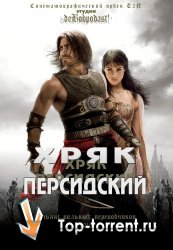 Хряк Персидский / Prince of Persia: The Sands of Time