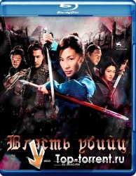 Власть убийц / Jianyu / Reign of Assassins (2010)