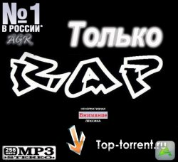 VA - Только Rap from AGR (2011) MP3