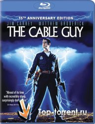 Кабельщик / The Cable Guy (1996)