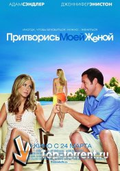 ���������� ���� ����� / Just Go with It (2011)