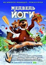 Медведь Йоги / Yogi Bear 2011 / Bdrip 720